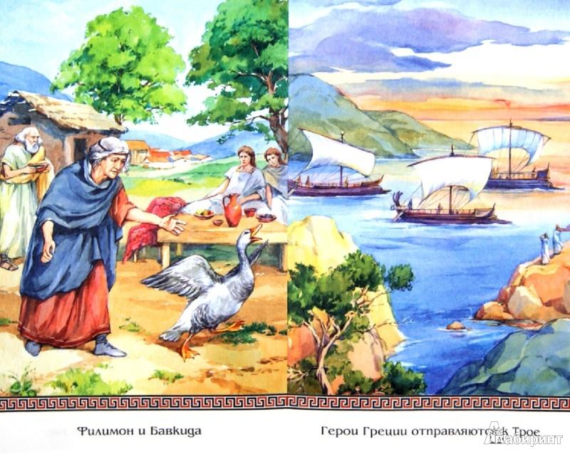 Иллюстрация 1 из 8 для Мифы и легенды Древней Греции - Николай Кун | Лабиринт - книги. Источник: Лабиринт