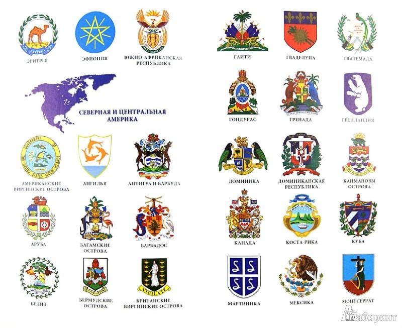 гербы мира фото