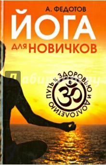 Йога для новичков. Путь к здоровью и долголетию