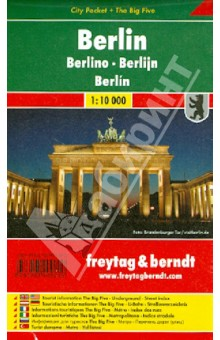 Berlin. 1:10 000. City pocket + The Big FiveАтласы и карты мира<br>This road map foldable into a practical format contains detailed information suitable for motorists and other travelers planning to visit the given country or area. The road map features symbols indicating notable tourist attractions and public transportation.<br>The Big Five: shopping, cuisine, culture, nightlife <br>Sights <br>10 Languages <br>laminated <br>Inscription<br>U + S-Bahn plan <br>color coding system <br>pictograms <br>Photos <br>Index<br>