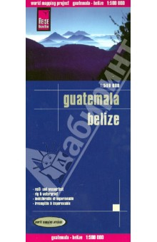 Guatemala. Belize 1:500 000Атласы и карты мира<br>This map appears in the map series world mapping project ™ in travel expertise. Characteristic is the high-quality, clear and modern cartographic representation.<br>Contour lines with elevation<br>Coloured elevation levels<br>Classified road network with distances<br>Places of interest<br>Detailed local index<br>