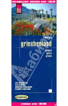 Greece. Griechenland.1:650 000Атласы и карты мира<br>This map appears in the map series world mapping project in travel expertise. Characteristic is the high-quality, clear and modern cartographic representation.<br>Contour lines with elevation<br>Coloured elevation levels<br>Classified road network with distances<br>Places of interest<br>Detailed local index<br>GPS capability by longitude and latitude<br>UTM grid<br>