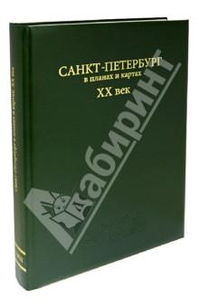 Санкт-Петербург в планах и картах. ХХ век от Лабиринт