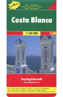 Costa Blanca 1:150 000Атласы и карты мира<br>This road map foldable into a practical format contains detailed information suitable for motorists and other travelers planning to visit the given country or area. The road map features symbols indicating notable tourist attractions and public transportation.<br>