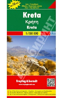 Crete. 1:150 000Атласы и карты мира<br>Features the mapping of Crete, along with tourist information.<br>