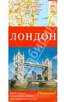 Лондон. Карта города. 1:10 000Атласы и карты мира<br>Карта города 1:10 000.<br>Схема метро Лондона.<br>Указатель основных достопримечательностей.<br>