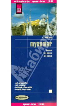 Myanmar 1:1.500 000Атласы и карты мира<br>Carte routiere detaillee editee par Reise Know How en 2012 qui couvre l ensemble de la Birmanie. Cartographie du relief et index des villes inclus. Cette carte detaillee est indechirable et impermeable.<br>