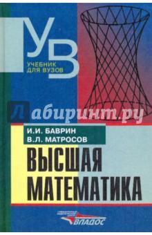 Баврин Иван Иванович, Матросов Виктор Леонидович Высшая математика