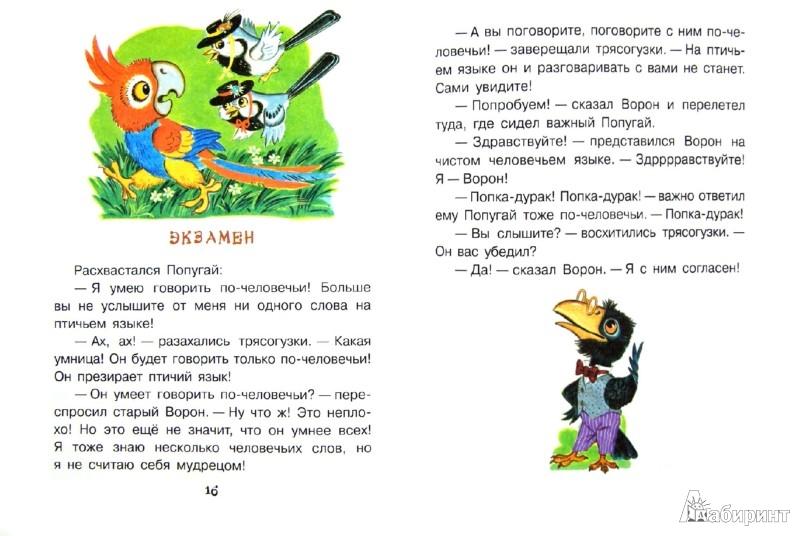 Иллюстрация 1 из 12 для Маленькие сказки о маленьких зверятах. Басни - Сергей Михалков | Лабиринт - книги. Источник: Лабиринт