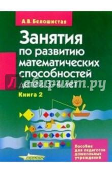 Занятия по развитию математ.  способностей детей 3-4лет:Пособие для педаг. дошк. учр. В 2 кн. Кн. 2