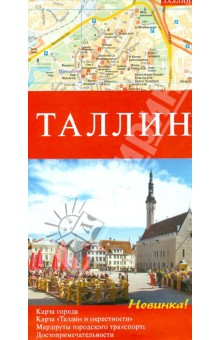 "Таллин. Карта города. Карта ""Таллин и окрестности"""