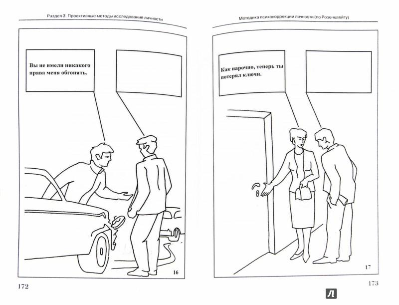 Иллюстрация 1 из 12 для Психологические тесты: В 2 томах. Том 1 | Лабиринт - книги. Источник: Лабиринт