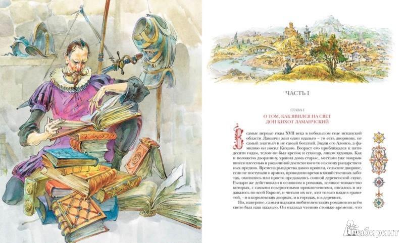 Иллюстрация 1 из 29 для Дон Кихот - Мигель Сервантес   Лабиринт - книги. Источник: Лабиринт