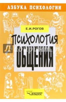 Психология общения скачать книгу евгения ивановича рогова.