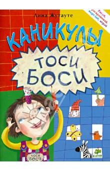 Каникулы Тоси-БосиДругое<br>Известная литовская художница Лина Жутауте собрала здесь множество разнообразных идей для занятий с детьми: головоломки и лабиринты, весёлые игры, творческие задания, раскраски, даже утренняя физзарядка - и всё это в одной интерактивной книжке-игрушке, к которой вы будете возвращаться снова и снова. Если вы уже знакомы с Тосей-Босей по книгам Тося-Бося и гном Чистюля и Тося-Бося и сбежавшие уши, найдёте здесь полюбившихся персонажей. А если нет, вам наверняка захочется узнать о них побольше.<br>Для чтения взрослыми детям.<br>Для детей 3-7 лет.<br>