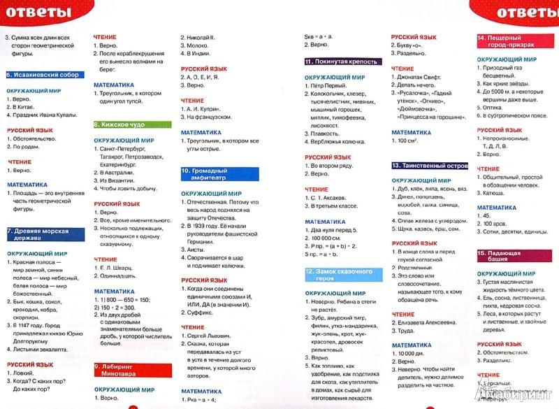 Иллюстрация 1 из 17 для Учебник для отличника. 4 класс (ФГОСЫ) - Нефедова, Узорова | Лабиринт - книги. Источник: Лабиринт