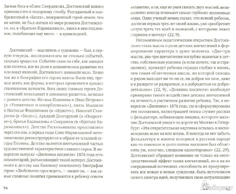 Иллюстрация 1 из 11 для Достоевский. Перепрочтение - Павел Фокин | Лабиринт - книги. Источник: Лабиринт