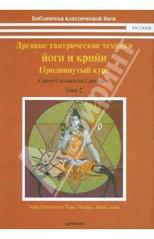 Древние тантрические техники йоги и крийи. Курс в 3-х томах. Том 2. Продвинутый курс