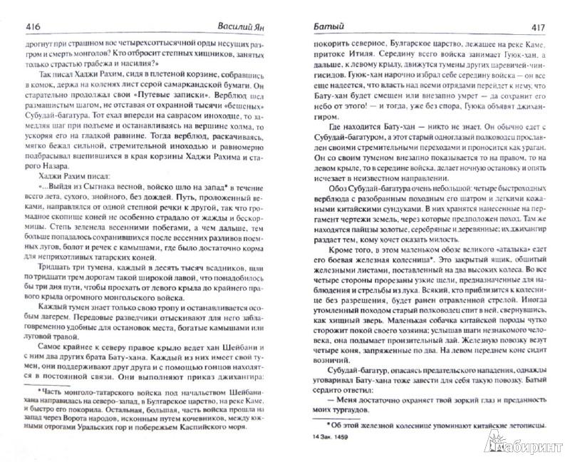 Иллюстрация 1 из 9 для Нашествие монголов - Василий Ян | Лабиринт - книги. Источник: Лабиринт