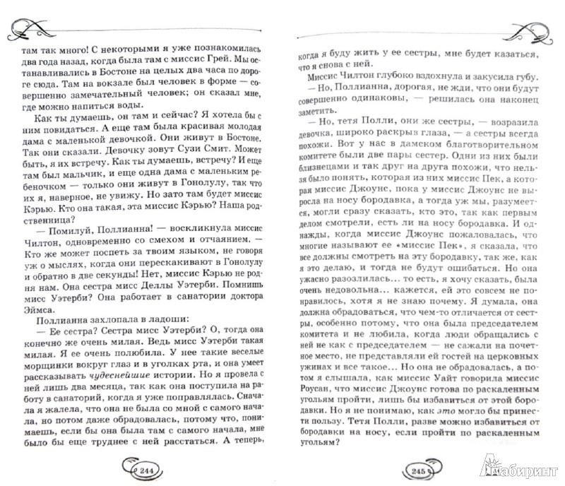 Иллюстрация 1 из 12 для Все истории о Поллианне - Элинор Портер   Лабиринт - книги. Источник: Лабиринт