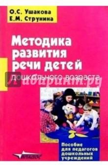 Методика развития речи детей дошкольного возраста: Учебно-методическое пособие