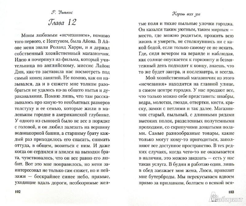 Иллюстрация 1 из 7 для Корень всех зол - Роберт Уильямс | Лабиринт - книги. Источник: Лабиринт