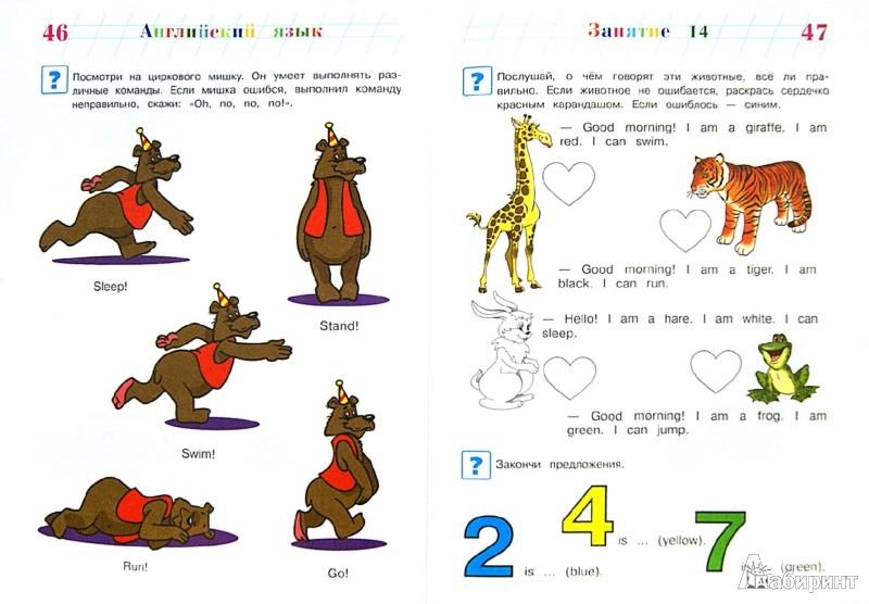 Иллюстрация 1 из 24 для Английский язык: для детей 5-6 лет - Татьяна Крижановская | Лабиринт - книги. Источник: Лабиринт