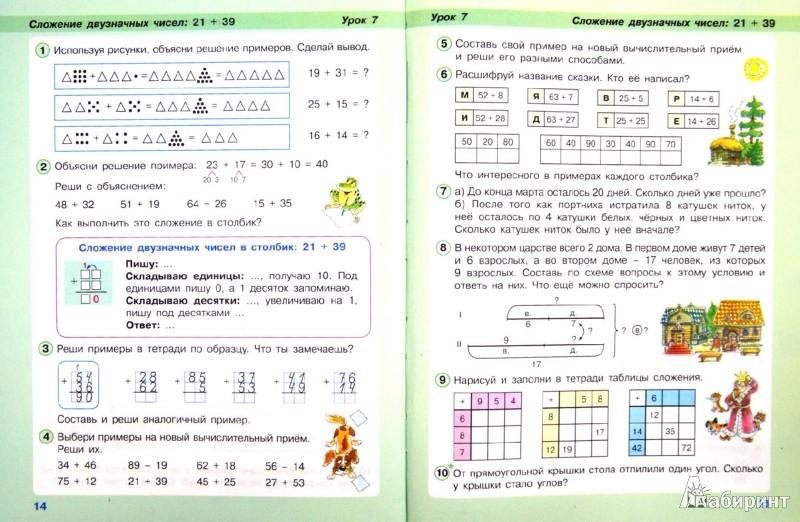 Решебник петерсон 2 класс 1 часть математика.
