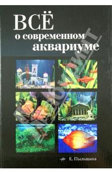 Пыльцына Елена Евгеньевна Все о современном аквариуме