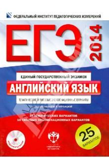 ЕГЭ-14. Английский язык. Тематические и типовые экзаменационные варианты. 25 вариантов (+CD)