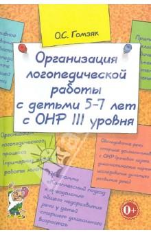 Организация логопедической работы с детьми 5-7лет с ОНР III уровня