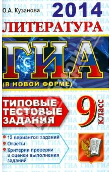 ГИА 2014. Литература. 9 класс. Типовые тестовые задания