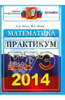 ЕГЭ 2014. Математика. Практикум  по выполнению типовых тестовых заданий ЕГЭ
