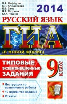 ГИА 2014. Русский язык. 9 класс. Типовые экзаменационные задания