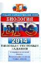 ЕГЭ 2014. Биология. Типовые тестовые задания
