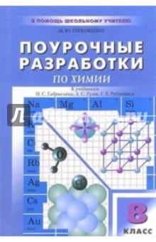Горковенко Марина Юрьевна Поурочные разработки по химии: 8 класс