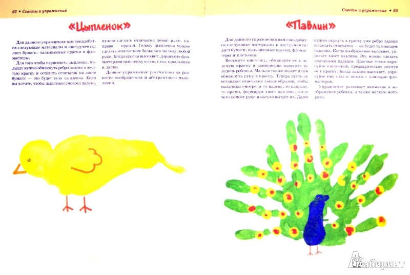 Иллюстрация 1 из 20 для Большой самоучитель рисования для самых маленьких. За штрихом штришок - Анна Мурзина | Лабиринт - книги. Источник: Лабиринт