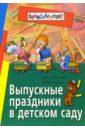 Выпускные праздники в детском  ...