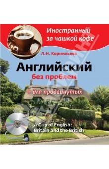 Английский без проблем для продвинутых. Британия и британцы  (+CDmp3)
