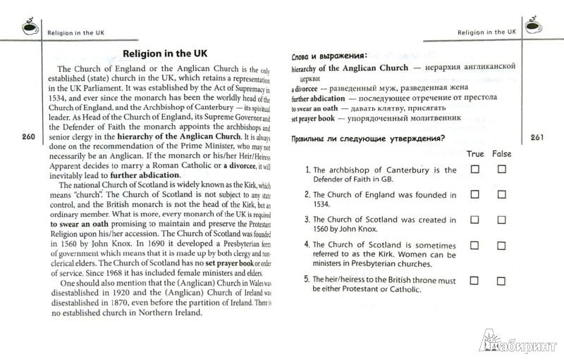 Иллюстрация 1 из 17 для Английский без проблем для продвинутых. Британия и британцы  (+CDmp3) - Л. Корнильева | Лабиринт - книги. Источник: Лабиринт