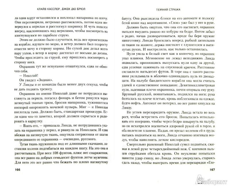 Иллюстрация 1 из 6 для Темная стража - Касслер, Дю | Лабиринт - книги. Источник: Лабиринт