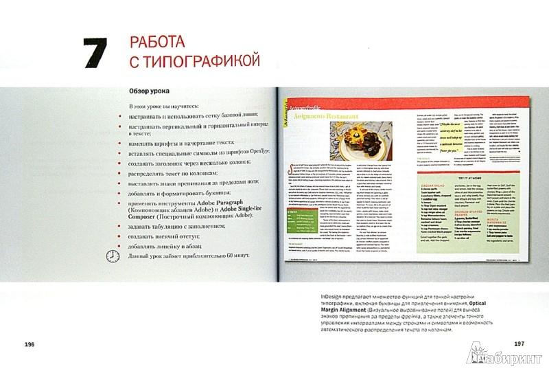 Иллюстрация 1 из 8 для Adobe InDesign CS6. Официальный учебный курс (+DVD)   Лабиринт - книги. Источник: Лабиринт