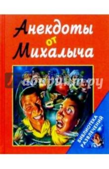 Анекдоты от Михалыча (красная)