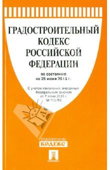 Градостроительный кодекс Российской Федерации по состоянию на 25 июня 2013 года