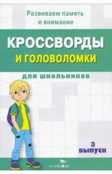 Кроссворды и головоломки для школьников. Развиваем память и внимание. Выпуск 3