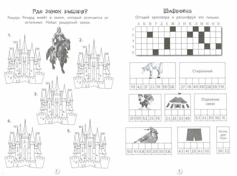 Иллюстрация 1 из 8 для Кроссворды и головоломки для школьников. Развиваем память и внимание. Выпуск 5   Лабиринт - книги. Источник: Лабиринт