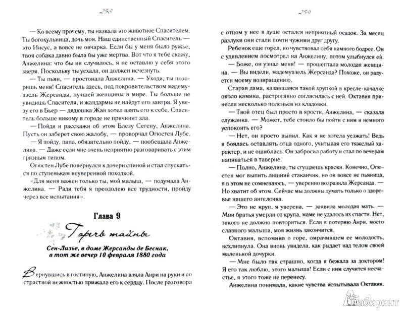 Иллюстрация 1 из 8 для Ангелочек - Мари-Бернадетт Дюпюи | Лабиринт - книги. Источник: Лабиринт