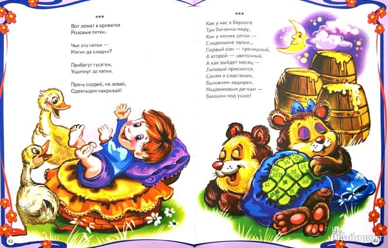 Иллюстрация 1 из 15 для Ладушки. Стишки. Потешки. Прибаутки. Колыбельные. Сказки | Лабиринт - книги. Источник: Лабиринт
