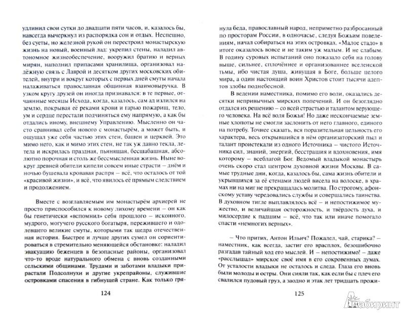 Иллюстрация 1 из 7 для Исход - Александр Нотин | Лабиринт - книги. Источник: Лабиринт