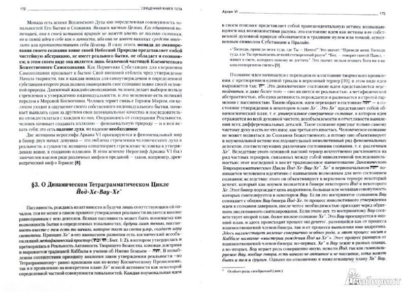 Иллюстрация 1 из 19 для Священная книга Тота: Великие Арканы Таро. Абсолютные начала синтетической философии эзотеризма - Владимир Шмаков | Лабиринт - книги. Источник: Лабиринт